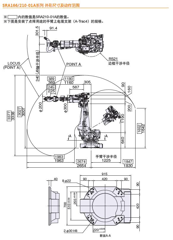 焊接机器人设计图.jpg
