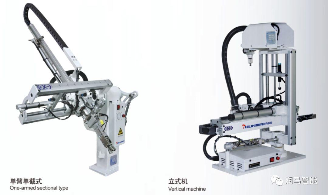 RUNMA机械手选型目录参考资料(中文)下部分